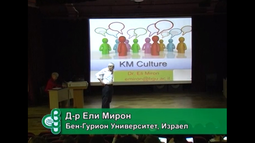 Smart Future - Knowledge management culture